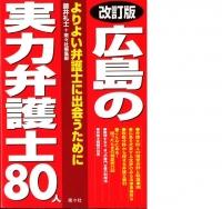 広島の実力弁護士 改訂版.jpg