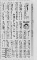 H24.3.7  毎日新聞 記事 jpeg.JPG