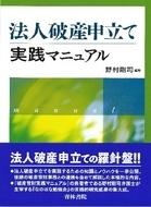 法人破産申立て実践マニュアル画像.jpg